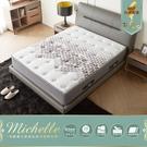 漫步系列-米歇爾天絲透氣硬式泡棉床墊/雙人加大6尺/H&D東稻家居