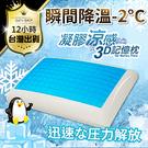 涼感枕頭 冰枕【免運 實測降2度】涼感記...