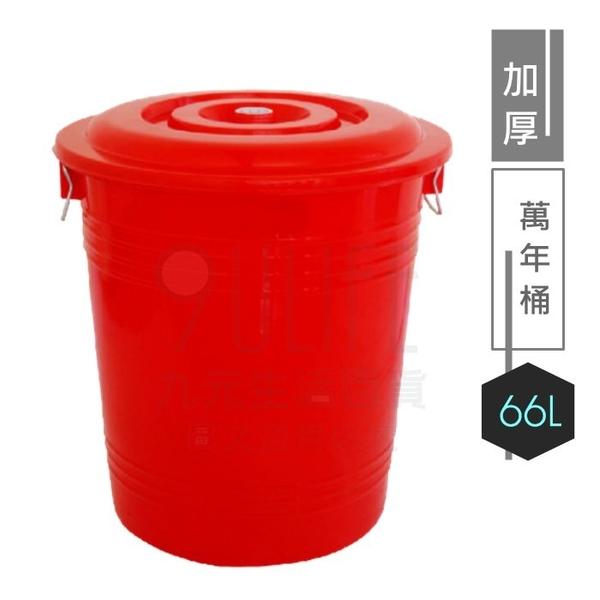 【九元生活百貨】九居 加厚萬年桶/66L 萬能桶 回收桶 廚餘桶 大垃圾桶 耐衝擊塑料 台灣製