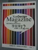 ~書寶 書T6 / _WDG ~潮流雜誌的美感 李俊東給編輯人的12 堂課_ 李俊東