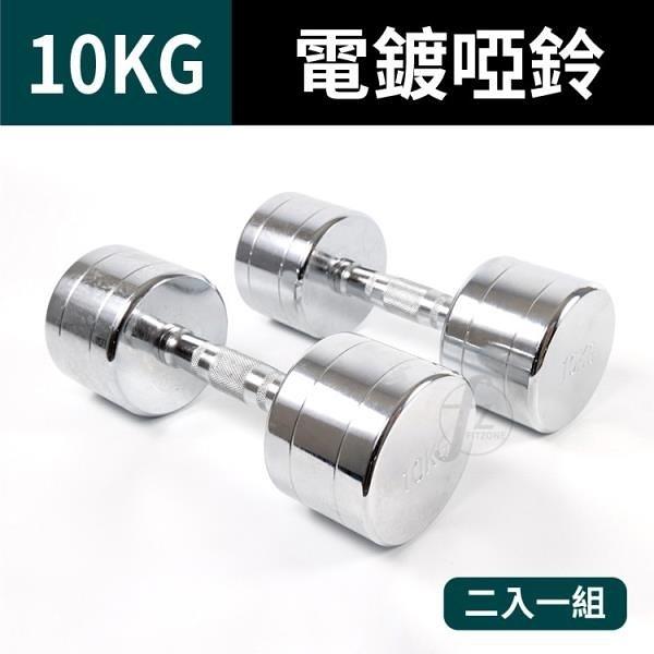 【南紡購物中心】【ABSport】10KG鋼製電鍍啞鈴(二入)/重量啞鈴/電鍍啞鈴/重量訓練