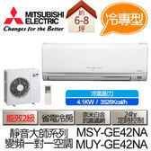 MITSUBISHI 三菱 靜音大師 變頻 冷專 分離式 空調 冷氣 MSY-GE42NA / MUY-GE42NA (適用坪數6-8坪、3526kcal)