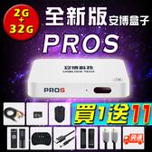 【送11大豪禮】 旗艦越獄版 安博盒子7 PROS X9 台灣公司貨 保固一年 電視盒 機上盒 小米 生日