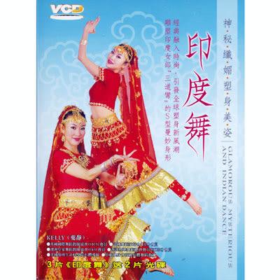 印度舞VCD 塑身美姿/神秘纖媚