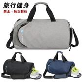 運動健身包男單肩訓練包女行李袋干濕分離大容量手提短途旅行背包