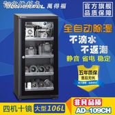 電子除濕防潮箱 智慧攝影器材 單反相機鏡頭干燥箱 AD-109CH 阿宅便利店 YJT