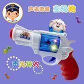 兒童玩具槍電動槍聲光震動男孩女孩手槍小孩子寶寶禮物2-3-5-6歲