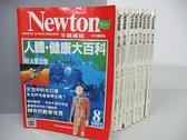 【書寶二手書T2/雜誌期刊_DCB】牛頓_171~179期間_共9本合售_人體健康大百科