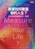 (二手書)你要如何衡量你的人生?:哈佛商學院最重要的一堂課