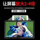 屏幕放大器手機屏幕放大器放大鏡高清3D通用型14投影儀12寸視頻投影多功能 曼莎時尚