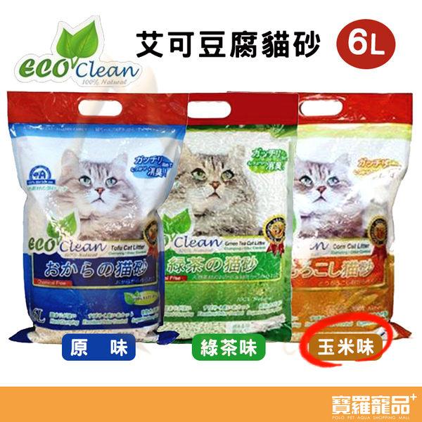 艾可豆腐玉米貓砂 6L【寶羅寵品】