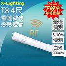 1212 LED T8 4尺 20W 感應式 雷達微波 (白光) 霧面燈管 半塑半鋁 X-LIGHTING (非紅外線) 1年保