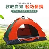 戶外拼色露營帳篷3-4人大空間全自動速開沙灘野營防雨棚 DR27271【Rose中大尺碼】