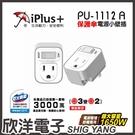 iPlus+保護傘 3轉2安全加強型1切1座節能小壁插(PU-1112A)過載自動斷電保護