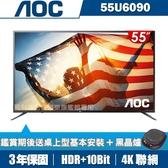 (送2好禮)美國AOC 55吋4K HDR液晶顯示器+視訊盒55U6090