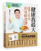 (二手書)健康我最大:潘博士嚴選30堂好食課
