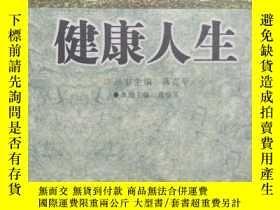 二手書博民逛書店罕見[文摘週刊]二十五週年《健康人生》Y1351 總主編 蔣克平