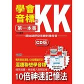 學會KK音標的第一本書—開始就把發音練到像母語(25K 1CD)
