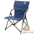 【 SLOW LIFE 】日式舒壓椅『寶藍/橘紅』P18702 .野餐椅.露營椅.輕量椅.Polar Star(附收納袋)