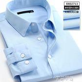夏季短袖純色商務修身長袖工裝打底白襯衫男士職業正裝襯衣寸韓版  米娜小鋪