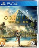 現貨中 PS4遊戲 刺客教條 起源 Assassin's Creed: Origins 中文亞版【玩樂小熊】