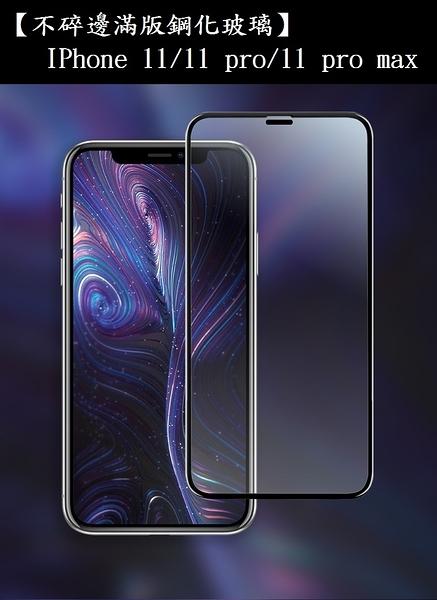 【不碎邊滿版鋼化玻璃】IPhone 11/11 pro/11 pro max 滿膠 重摔 氣囊 防爆 邊框加厚