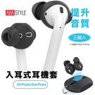 AHASTYLE AirPods EarPods 提升音質 入耳式耳機套(3組入) 防髒污 收納套 收納盒