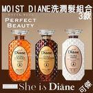 沐浴系列 MOIST DIANE 洗髮乳+護髮乳 450ML 摩植物油無硅洗髮水護髮素 白瓶