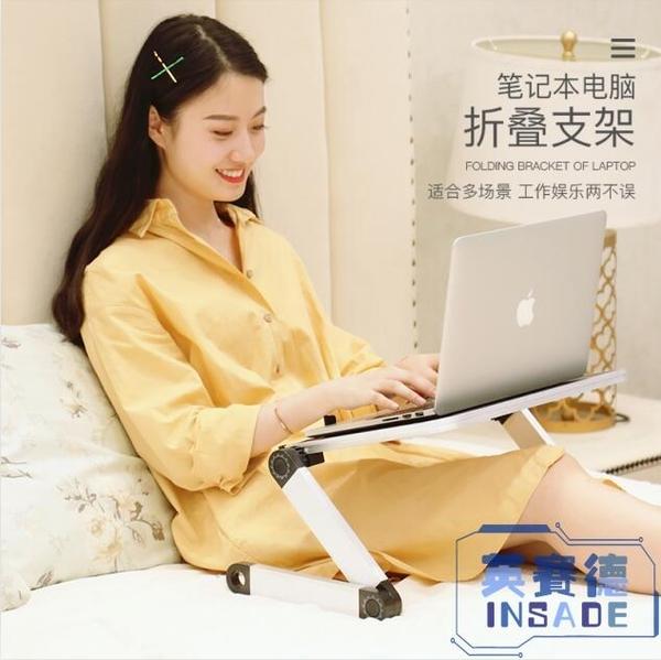筆記本支架桌面收納折疊式式臺托架增高多功能【英賽德3C數碼館】