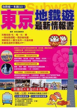 自助遊一本就GO!東京地鐵遊最新情報書:9大地鐵導航路線 11條路線 30個精華