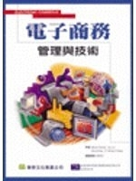 二手書博民逛書店《電子商務--管理與技術(Turban:Electronic Commerce '00 1/e)》 R2Y ISBN:9576092760