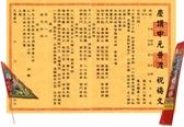 正庄普渡公專用金環保金紙 普渡公金  中元普渡