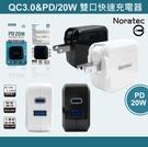 Noratec 諾拉特 20W PD+QC3.0 雙口急速充電器 大功率 商檢認證 更快充 多重保護 國際電壓 旅充頭