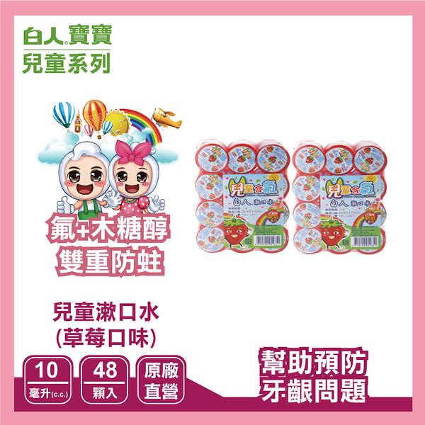 【白人】兒童漱口水10ccx24顆x2組 (草莓)