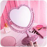 愛心公主鏡子 少女心書桌化妝鏡 臺式臺面鏡梳妝鏡桌面歐式復古 DN16056【棉花糖伊人】