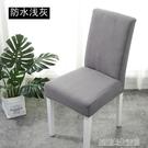 椅套 家用簡約椅墊套裝彈力通用餐椅套酒店座椅套餐桌椅子套罩凳子套