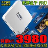 【3980元】安博盒子PRO 取代第四台4K畫質台灣公司貨台南可自取 各頻道任你選 實體店面公司有保固