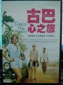挖寶二手片-L08-040-正版DVD*電影【古巴心之旅】-韋克菲爾德*卡洛斯阿科斯塔