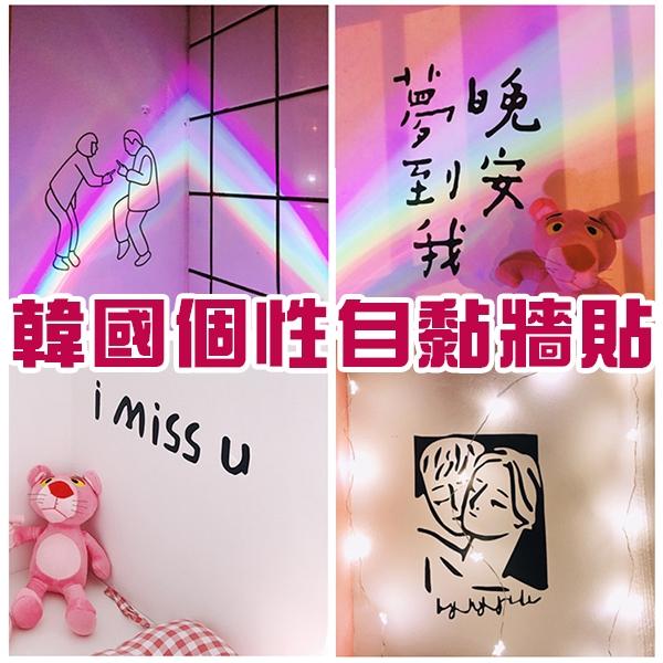 韓系個性顏文字 DIY組合壁貼 牆貼 壁紙 壁貼 室內設計 裝潢 壁貼【AN SHOP】