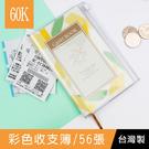 珠友 CB-60008 60K彩色收支簿(附夾鏈收納袋)/理財本/記帳本/家計簿/隨身帳本
