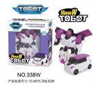 Tobot 機器戰士-338W