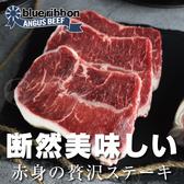 【免運直送】美國藍帶極嫩霜降牛排【適中】4包組(300公克/3片)