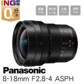 【24期0利率】平輸貨 Panasonic 8-18mm f/2.8-4.0 保固一年