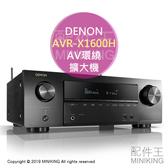 日本代購 空運 DENON AVR-X1600H AV環繞擴大機 7.2ch 4K 杜比全景聲 DTS eARC
