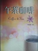 【書寶二手書T7/宗教_ILO】午茶咖啡_林恩饒作