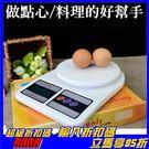 [ 拉拉百貨] 附電池 平台式 按鍵料理秤 電子廚房秤 烘焙秤 藥材食品 電子 料理秤