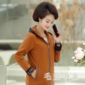 大碼媽媽秋裝外套洋氣中老年女裝春秋薄款風衣長袖新款上衣 OO16『毛菇小象』