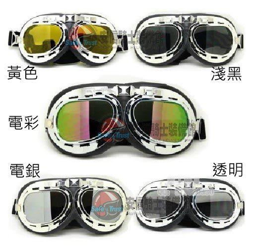 [中壢安信] 哈雷風鏡 安全帽風鏡 風鏡 護目鏡 復古風鏡