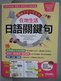 【書寶二手書T1/語言學習_QII】在地生活日語關鍵句(數位學習版)_Live ABC_附光碟