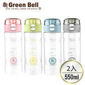 [限時免運] GREEN BELL綠貝(二入組) 彈蓋WATER太空水壺550ml   運動水壺 彈蓋杯 水瓶 隨行杯 隨手瓶